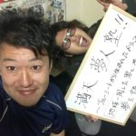 熱い漢、満天夢人塾~56日目~