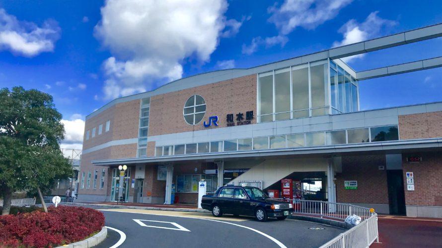 山口県和木町の地域おこし協力隊の人に会いに行きました!