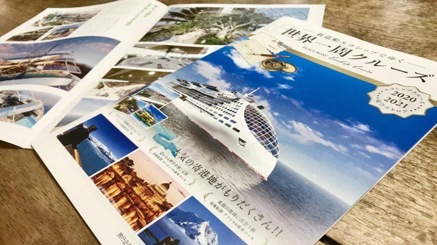 ピースボートの新造船エコシップ2020年就航予定が、2022年へ!?そして新チャーター船とは…