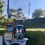 熊本、くまもん、熊本城 ~日本一周 124日目~