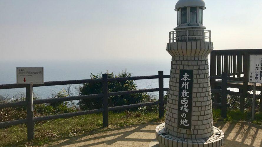 日本一周完 そして、地方活性の長い旅へ!~日本一周 130日目、131日目~