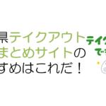 新潟県テイクアウト情報まとめサイトのおすすめはこれだ!(かっしーなりに分析してみた!)