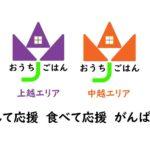 「新潟県テイクアウト@LINEで簡単検索」の使い方を説明します!