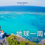 オンラインで地球一周? 第一回ピースボート地球一周の船旅オンライン