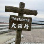 本州最北端、大間崎!大間といえば大間のマグロ!~日本一周 原付バイク旅17日目~