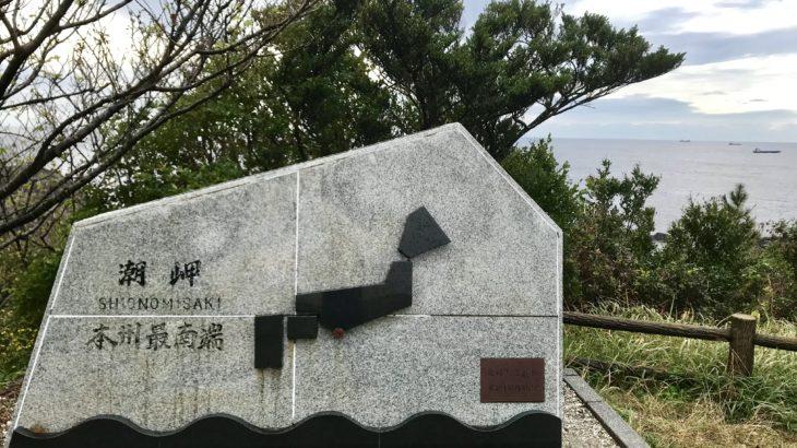 本州最南端潮岬~65日目~