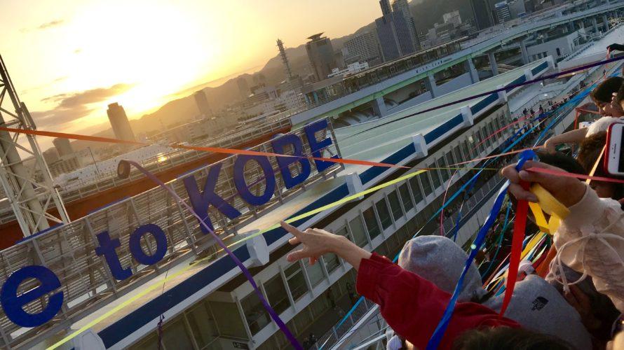 地球一周の船旅 ピースボート体験談 その2~出航、そして僕らの部屋~