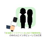 「新潟県テイクアウト@LINEで簡単検索」の中の人にインタビューしてみた笑
